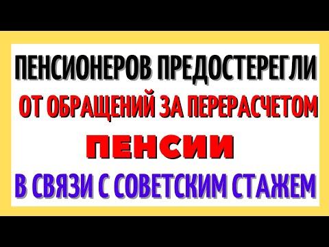 Пенсионеров предостерегли от обращений за перерасчетом пенсии в связи с советским стажем