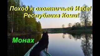 Поход к охотничьей Избе на р.Ношва республика Коми, Прилузский р-он. Охота.Тайга.Река