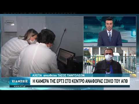 Η κάμερα της ΕΡΤ3 στο κέντρο αναφοράς covid του ΑΧΕΠΑ | 18/11/2020 | ΕΡΤ
