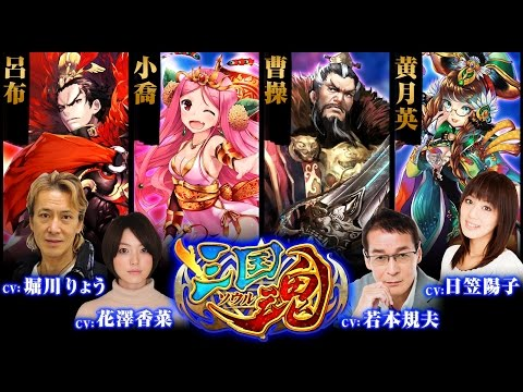 Video of 三国魂【無料本格戦略シミュレーション三国志RPG】