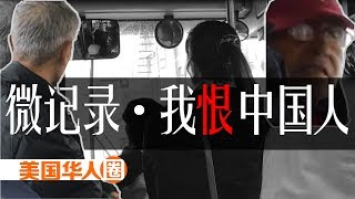 "【EXCLUSIVE】纽约·""我恨中国人""  Female for Assaulting A 68 Year Old Man【美国华人圈】"