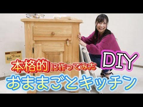 DIY!本格的なおままごとキッチン作ってみた♡