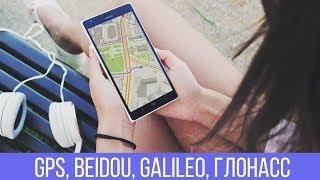 Что такое GPS и как работает навигация в смартфоне?