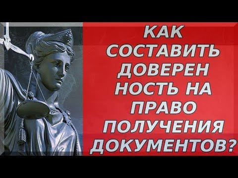 доверенность на право получения документов - бесплатная консультация юриста онлайн