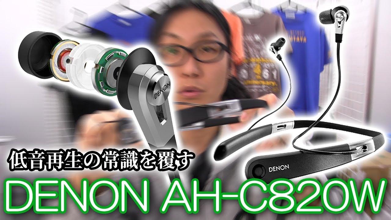 【重低音の質が違う!】DENON AH-C820W をじっくり聴いてみた!
