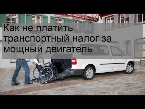 Как не платить транспортный налог за мощный двигатель