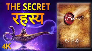 The Secret by Rhonda Byrne Audiobook | Law of Attraction | Book Summary in Hindi