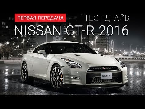 Nissan  Gt R Купе класса A - тест-драйв 3