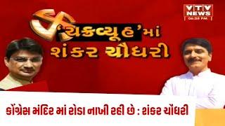Shri Shankar Chaudhary on VTV News' show 'Chakravyuh'