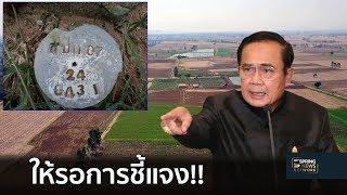 """""""ส.ป.ก.ทองคำ"""" ปมคาใจ """"ลุงตู่ - พลังประชารัฐ""""   22 ม.ค.62   เจาะลึกทั่วไทย"""