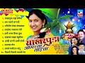 Sakhar Puda Aamchya Taicha | साखर पुडा आमच्या ताईचा  | Audio Jukebox