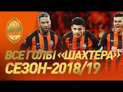 Все голы Шахтера в сезоне-2018/19 | Мораес Тайсон Марлос Коваленко и другие