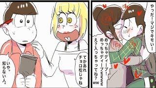 【マンガ動画】おそ松さん漫画「夢松詰め合わせ※夢主顔あり Chap 8