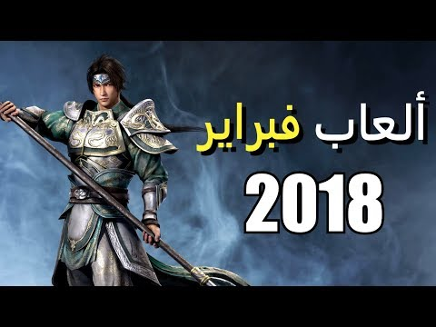أبرز ألعاب شهر فبراير 2018