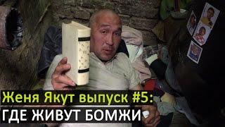 """Женя Якут бомж блоггер - выпуск №5 """"ГДЕ ЖИВУТ БОМЖИ"""" + заработок на книгах"""