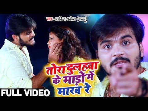 #Video - तोरा दुलहवा के माड़ो में मारब रे - #Arvind Akela Kallu भड़के अपने मासूका पे - Bhojpuri Song