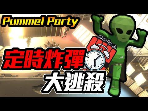 【Pummel Party】定時炸彈大逃殺,誰是倒楣鬼?