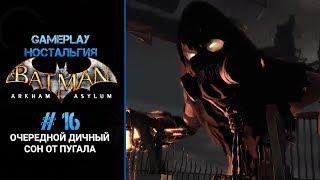 Batman: Arkham Asylum - # 16 - Очередной сон Пугала | GAMEPLAY - ностальгия (18+)