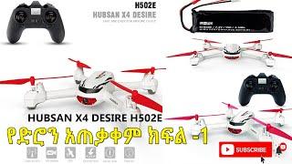 HUBSAN H502E X4 DESIRE Full Review - Part 1