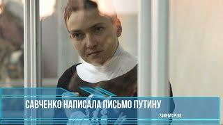 Савченко написала письмо Путину