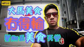 📣【星期五美食天堂】街頭美食冇得輸 154 #香港人在大馬生活