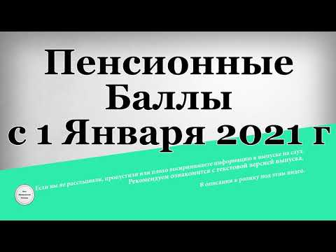 Пенсионные Баллы с 1 Января 2021 г