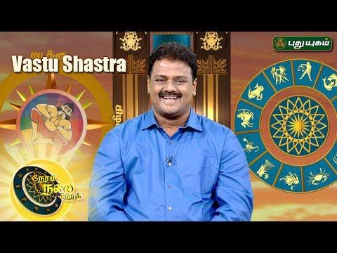 Neram Nalla Neram |17/07/2017 | Puthuyugam TV