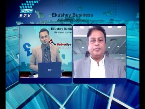 Ekushey Business || একুশে বিজনেস || 10 June 2021 || ETV Business