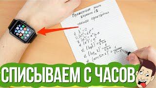Apple Watch для учебы