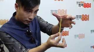 魔術師Louis Yan(甄澤權)表演橡筋魔術