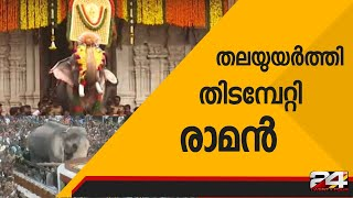 24 news live malayalam thrissur pooram - Thủ thuật máy tính - Chia