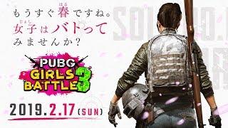 第3回 PUBG GIRLS BATTLE(実況:OooDa、解説:SHAKA)