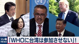 中国が強硬姿勢、あのテドロス氏も…アメリカ「台湾支持」 日本は?