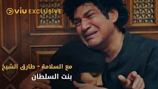 طارق الشيخ - أغنية مع السلامة من مسلسل بنت السلطان تحميل MP3