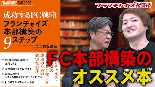 民谷昌弘さんの『成功するFC戦略 フランチャイズ本部構築の9ステップ』が改訂!