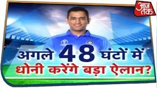 अगले 48 घंटों में Dhoni करेंगे बड़ा ऐलान? | Aaj Tak Cricket Update