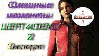 LEFT 4 DEAD 2 С ДЕВУШКОЙ НА ЭКСПЕРТЕ?!/||СМЕШНЫЕ МОМЕНТЫ LEFT 4 DEAD 2