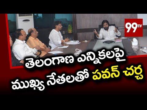 జనసేన ముఖ్య నేతలతో పవన్ భేటీ Janasena Party Meeting over Telangana Early Elections