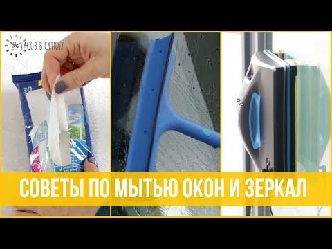 Как мыть ОКНА БЕЗ РАЗВОДОВ - 5 легких и эффективных способов | 25 часов в сутках