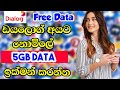 How to get free data in dialog | dialog free data | supun academy