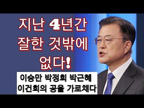 문재인 기자회견, 자화자찬 내로남불 배은망덕! - 우파 - 우투