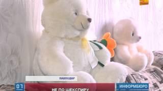 В Павлодаре произошло жестокое убийство