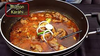 Mutton Karahi Eid Ul Adha Recipe |Karahi Gosht Recipe In Urdu | My Kitchen My Dish