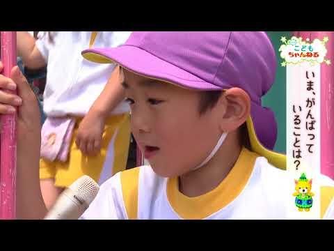 【YAMAGATAこどもちゃんねる】『学校法人仙英学園ゆりかご幼稚園(山辺町)』2018年7月14日放送