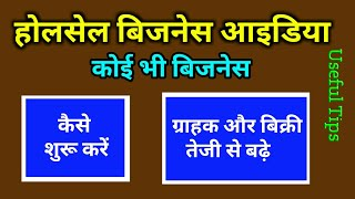 Wholesale Business Ideas ।। Start A Business And Grow Fast।।Useful Tips Hindi ।।