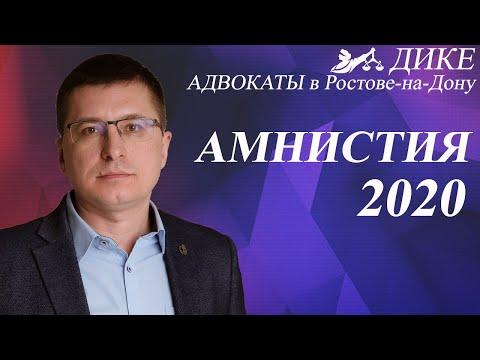 Амнистия 2020. Будет ли уголовная амнистия?