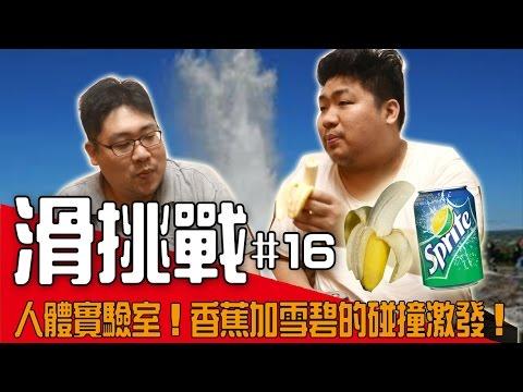 【滑挑戰#16】挑戰人體噴泉絕技!香蕉加雪碧的激烈碰撞!