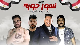 """تحميل اغاني اوبريت مصر """"نسور جويه """" حمو بيكا - ابو ليله - السويسي ???????? تحيا مصر ضد الارهاب MP3"""