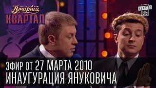Вечерний Квартал от 27.03.2010 | 1 апреля |  Инаугурация Януковича