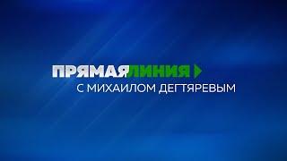 Михаил Дегтярев провел